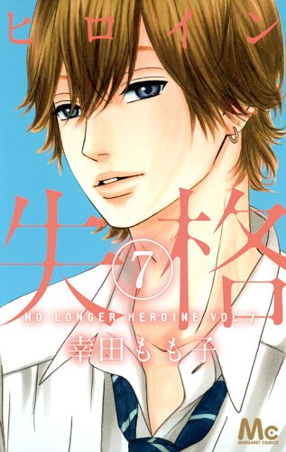 [MANGA] No longer Heroine Heroine-shikkaku-manga-volume-7-simple-65590