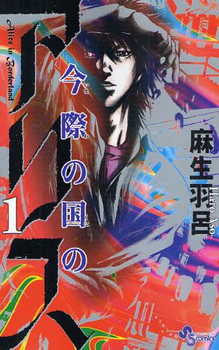 imawa-no-kuni-no-alice-manga-volume-1-japonaise-46645.jpg