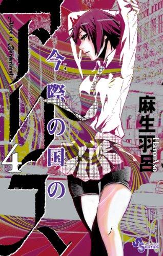 imawa-no-kuni-no-alice-manga-volume-4-japonaise-60996.jpg