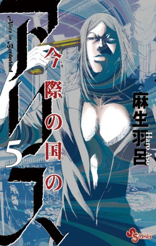 imawa-no-kuni-no-alice-manga-volume-5-japonaise-65047.jpg