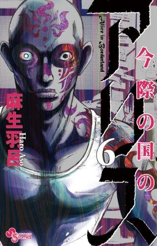 imawa-no-kuni-no-alice-manga-volume-6-japonaise-70995.jpg