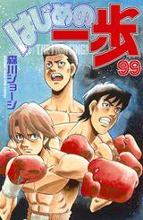 http://img.manga-sanctuary.com/big/ippo-manga-volume-99-japonaise-56829.jpg