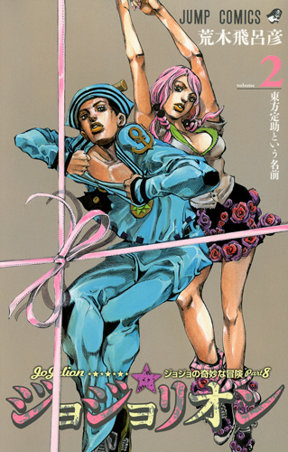 http://img.manga-sanctuary.com/big/jojo-no-kimyou-na-buken-part-8-jojolion-manga-volume-2-japonaise-56928.jpg