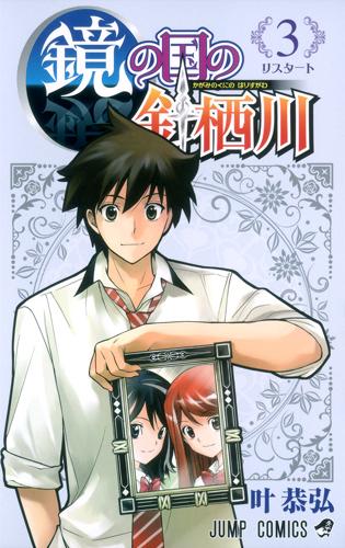 http://img.manga-sanctuary.com/big/kagami-no-kuni-no-harisugawa-manga-volume-3-japonaise-57425.jpg