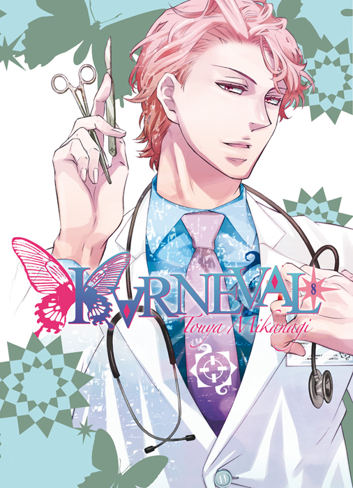 [MANGA/ANIME] Karneval Karneval-manga-volume-8-simple-60728