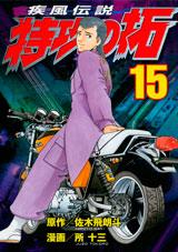 http://img.manga-sanctuary.com/big/kaze-densetsu-bukkomi-no-taku-manga-volume-15-nouvelle-edition-57653.jpg