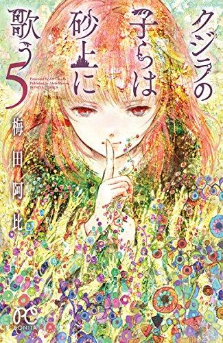 les-enfants-de-la-baleine-manga-volume-5-simple-238866.jpg