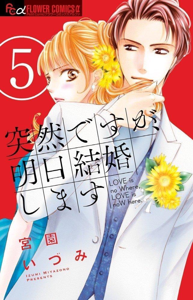 let 39 s get married 5 dition simple shogakukan manga sanctuary. Black Bedroom Furniture Sets. Home Design Ideas
