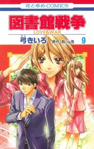 http://img.manga-sanctuary.com/big/library-wars-love-and-war-manga-volume-9-japonaise-57405.jpg
