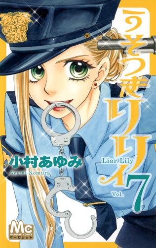 http://img.manga-sanctuary.com/big/lily-la-menteuse-manga-volume-7-japonaise-53017.jpg