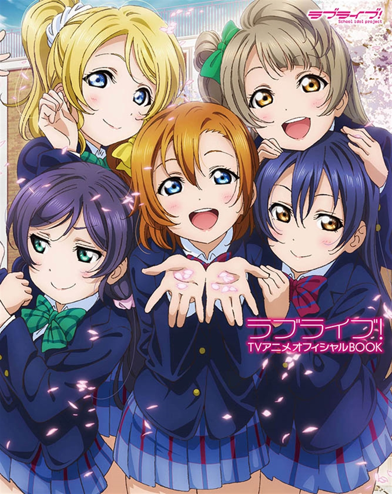 Love Live! TV Anime Official Book 1