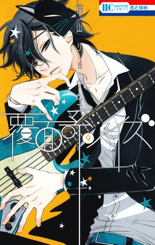 Masked Noise - Tome 9 VO