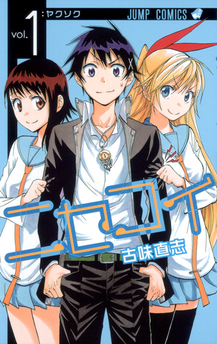 http://img.manga-sanctuary.com/big/nisekoi-manga-volume-1-simple-57421.jpg
