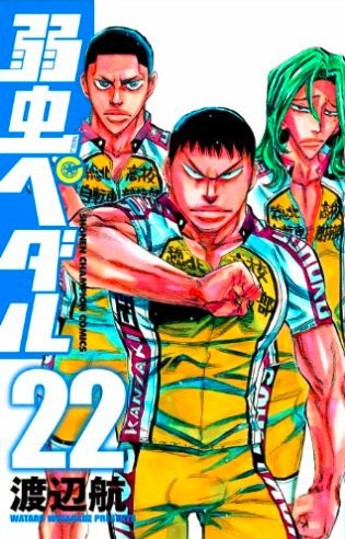 http://img.manga-sanctuary.com/big/pedaleur-ne-manga-volume-22-japonaise-57671.jpg