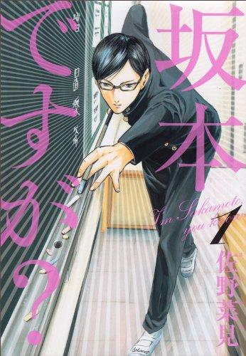 Dernière lectures, un commentaire ? - Page 2 Sakamoto-desu-ga-manga-volume-1-simple-70770