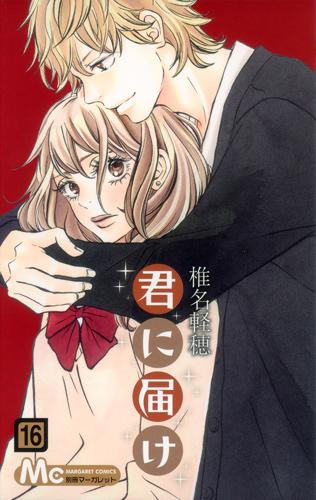 http://img.manga-sanctuary.com/big/sawako-manga-volume-16-japonaise-57946.jpg