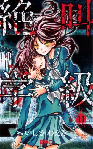 les selections manga  Scary-lessons-manga-volume-11-japonaise-58180