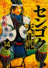 http://img.manga-sanctuary.com/big/sengoku-tenshouki-manga-volume-14-japonaise-57618.jpg