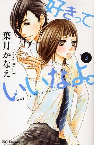 [MANGA/ANIME] Say I Love You (Sukitte Iina Yo) Sukitte-ii-na-yo-manga-volume-3-japonaise-23566