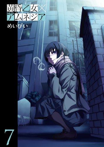 http://img.manga-sanctuary.com/big/tasogare-otome-x-amnesia-manga-volume-7-japonaise-56996.jpg