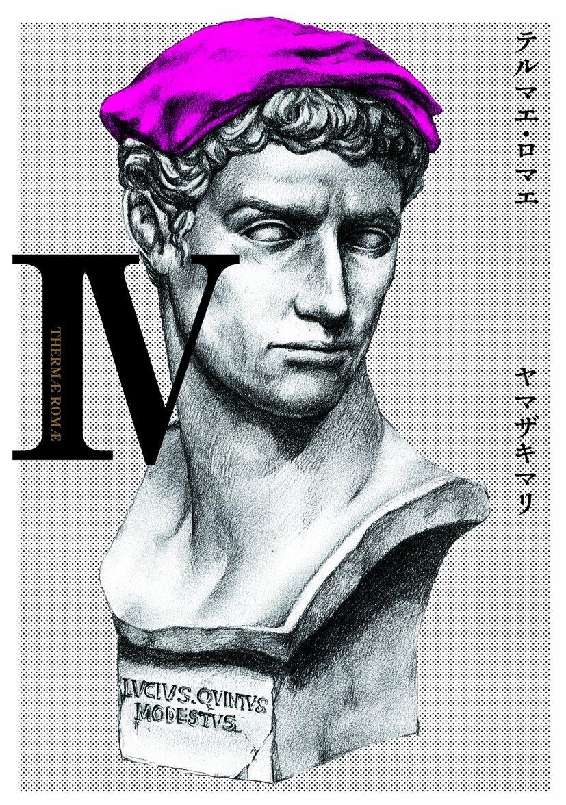 http://img.manga-sanctuary.com/big/thermae-romae-manga-volume-4-japonaise-53023.jpg