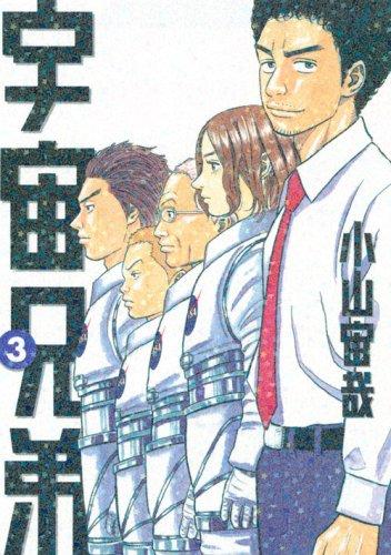 http://img.manga-sanctuary.com/big/uch-ky-dai-manga-volume-3-japonaise-35793.jpg