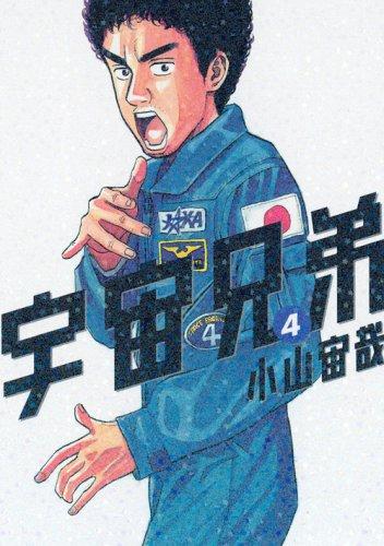 http://img.manga-sanctuary.com/big/uch-ky-dai-manga-volume-4-japonaise-35794.jpg