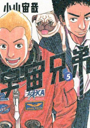 http://img.manga-sanctuary.com/big/uch-ky-dai-manga-volume-5-japonaise-35795.jpg