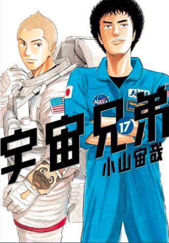 http://img.manga-sanctuary.com/big/uchu-kyodai-manga-volume-17-japonaise-54016.jpg