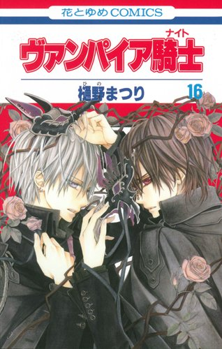 http://img.manga-sanctuary.com/big/vampire-knight-manga-volume-16-japonaise-57403.jpg