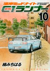 http://img.manga-sanctuary.com/big/wangan-midnight-c1-runner-manga-volume-10-japonaise-57615.jpg