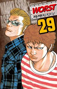 http://img.manga-sanctuary.com/big/worst-manga-volume-29-japonaise-57372.jpg
