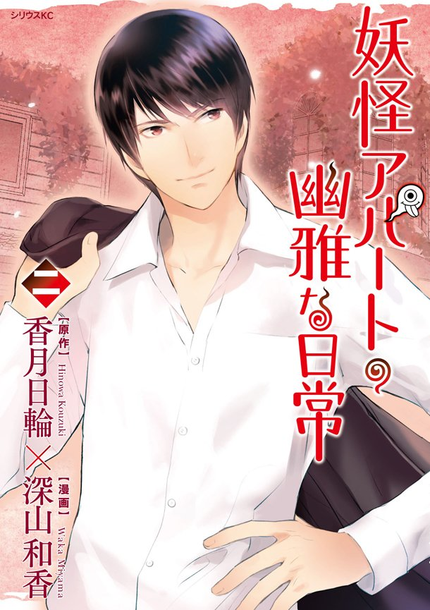 http://img.manga-sanctuary.com/big/yokai-apartment-no-yuga-na-nichijo-manga-volume-2-simple-57840.jpg