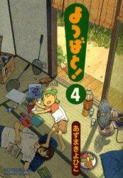http://img.manga-sanctuary.com/big/yotsuba-manga-volume-4-japonaise-16440.jpg
