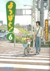 http://img.manga-sanctuary.com/big/yotsuba-manga-volume-6-japonaise-16442.jpg
