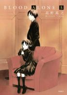 [MANGA] Blood Alone ~ Blood-alone-manga-volume-5-japonaise-45418