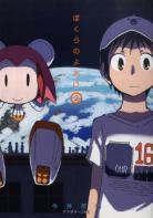 Bokura no Yoake 2