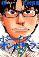 Manga - Boys on the Run
