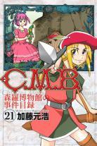 C.M.B. - Shinra Hakubutsukan no Jiken Mokuroku 21