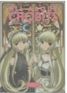 Chobits - All about Chobits