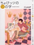 Chobits Fan Book