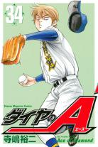 Daiya no Ace T.34
