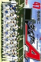 Daiya no Ace 47