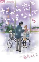 Dakara Koi to Yobanaide 5