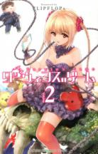 [MANGA] Darwin's Game ~ Darwin-s-game-manga-volume-2-simple-209920