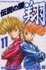 Densetsu no Head Sho  11