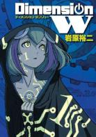 [MANGA/ANIME] Dimension W ~ Dimension-w-manga-volume-1-simple-58315