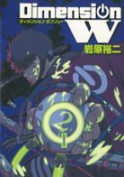 [MANGA/ANIME] Dimension W ~ Dimension-w-manga-volume-2-simple-61268