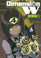 [MANGA/ANIME] Dimension W ~ Dimension-w-manga-volume-4-simple-77417