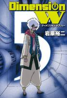 [MANGA/ANIME] Dimension W ~ Dimension-w-manga-volume-5-simple-78007